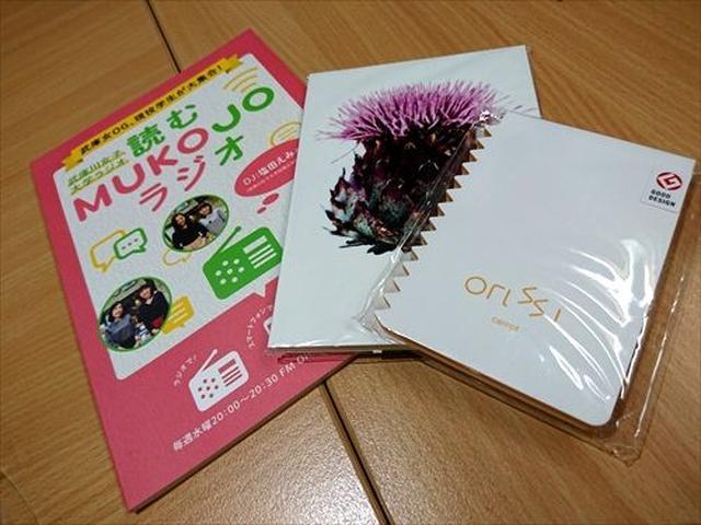 画像: ★武庫川女子大学ラジオ★5月のプレゼントのお知らせ★