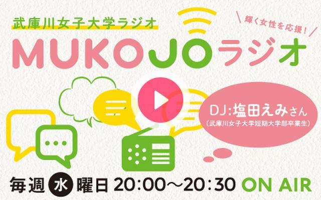 画像: 2018年5月9日(水)20:00~20:30 | 武庫川女子大学ラジオ-MUKOJOラジオ- | FM OH! | radiko.jp