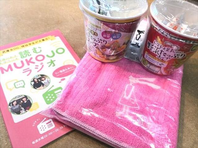 画像1: ★武庫川女子大学ラジオ★8月のプレゼントのお知らせ★
