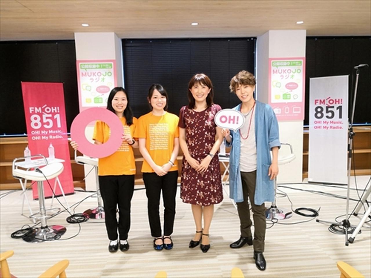画像1: 武庫川女子大学ラジオ- MUKOJO ラジオ - 第73回-放送後記
