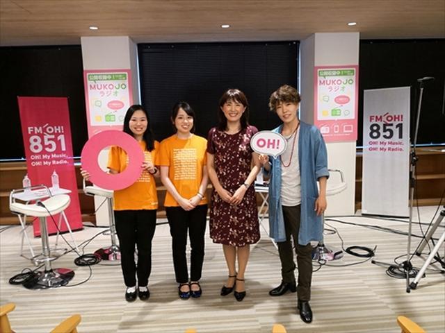 画像: 武庫川女子大学ラジオ- MUKOJO ラジオ - 第74回-