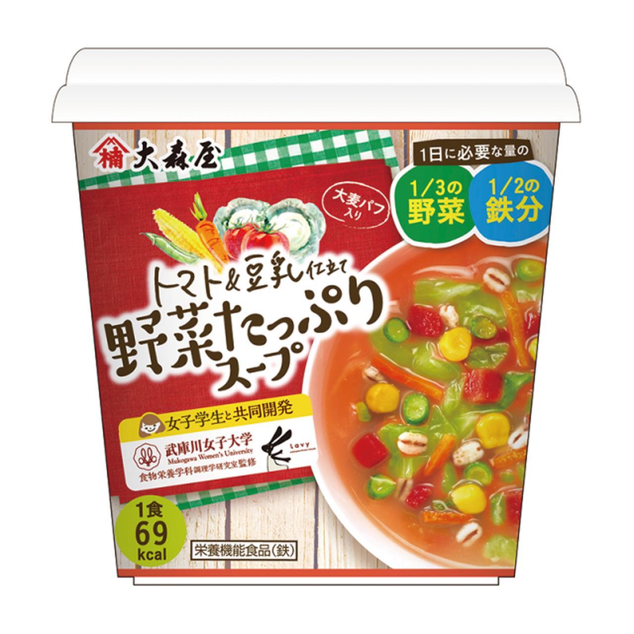 画像: トマト&豆乳仕立て 野菜たっぷりスープ カップ|ふりかけ・お茶漬・スープ|商品一覧|海苔(のり)の大森屋