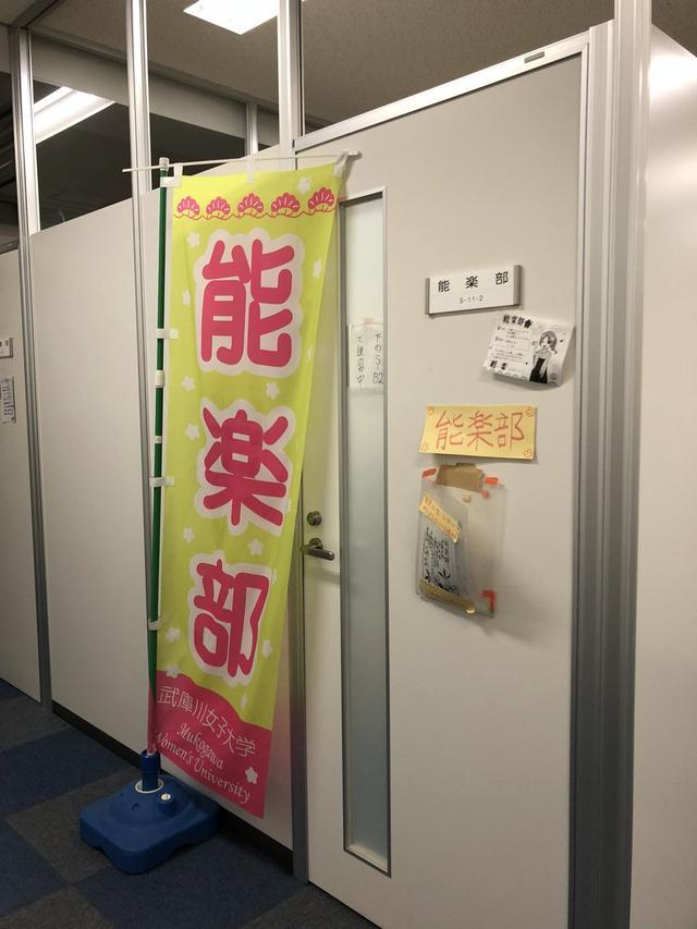 画像: 武庫川女子大学能楽部 (@mukogawanougaku) | Twitter