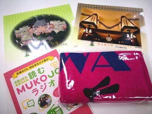 画像: ★武庫川女子大学ラジオ★2月のプレゼントのお知らせ★