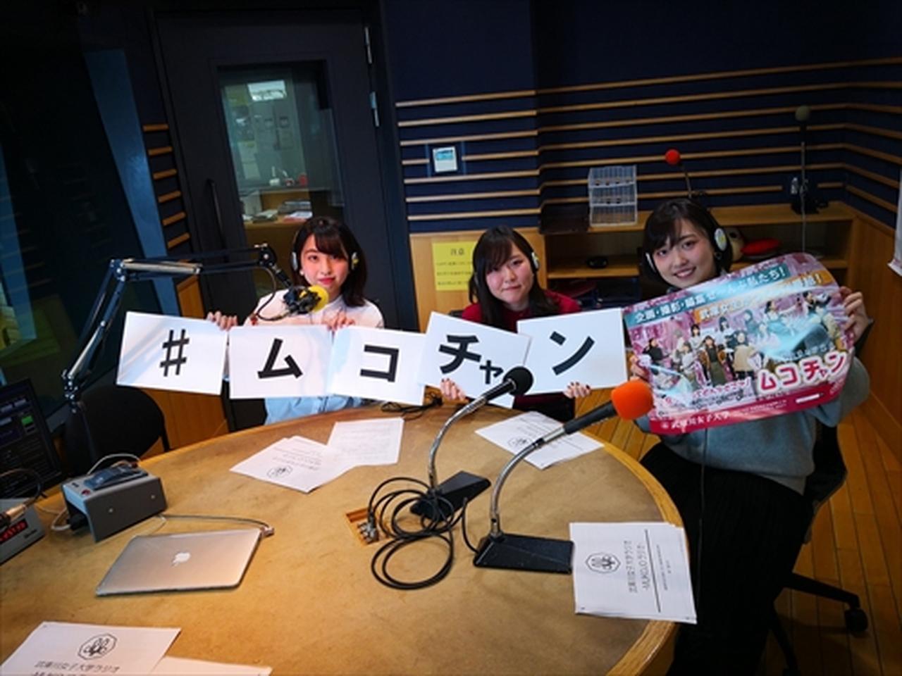 画像1: 武庫川女子大学ラジオ- MUKOJO ラジオ - 第99回-放送後記