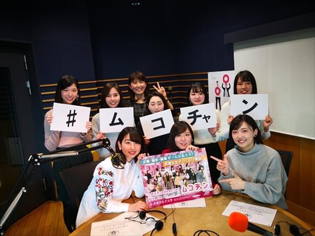 画像4: 武庫川女子大学ラジオ- MUKOJO ラジオ - 第99回-放送後記
