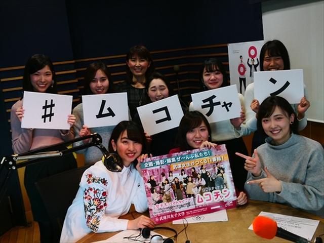 画像: 武庫川女子大学ラジオ- MUKOJO ラジオ - 第99回-