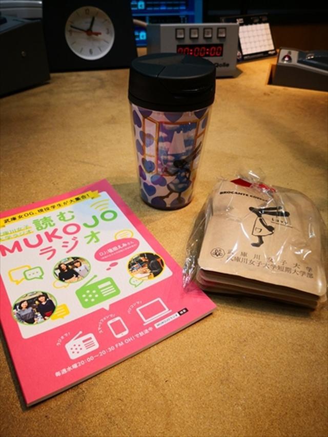 画像: ★武庫川女子大学ラジオ★3月のプレゼントのお知らせ★