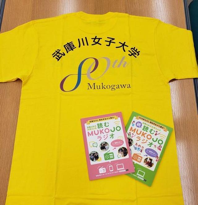 画像2: ★武庫川女子大学ラジオ★5月のプレゼントのお知らせ★