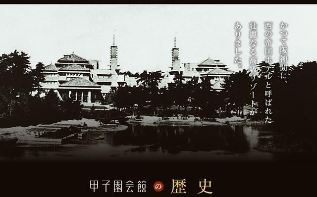 画像: 武庫川女子大学 甲子園会館(旧甲子園ホテル)- 歴史について -