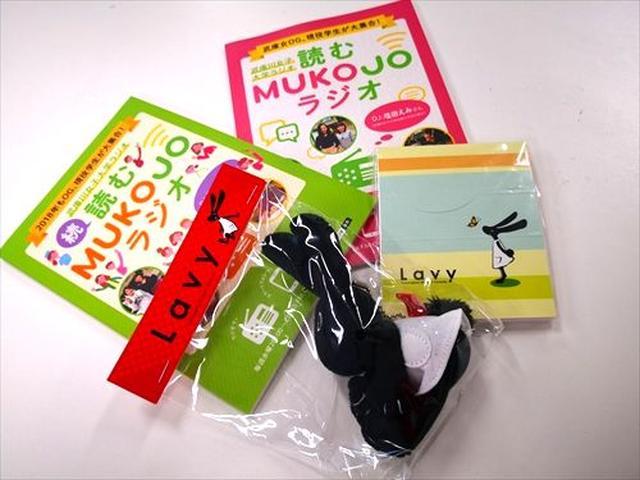 画像1: ★武庫川女子大学ラジオ★6月のプレゼントのお知らせ★