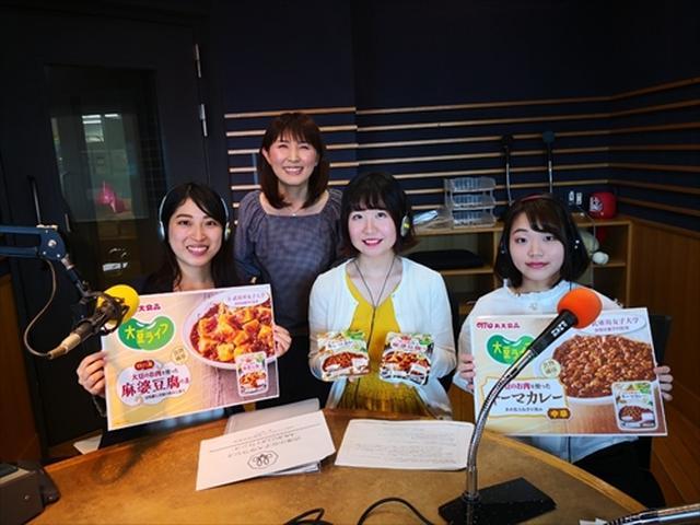 画像: 武庫川女子大学ラジオ- MUKOJO ラジオ - 第119回-