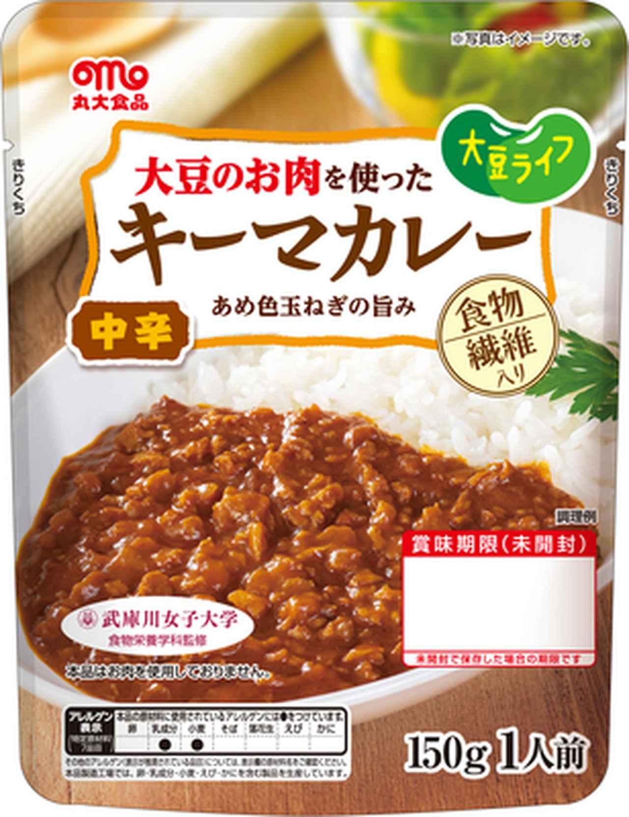 画像: 大豆のお肉を使ったキーマカレー