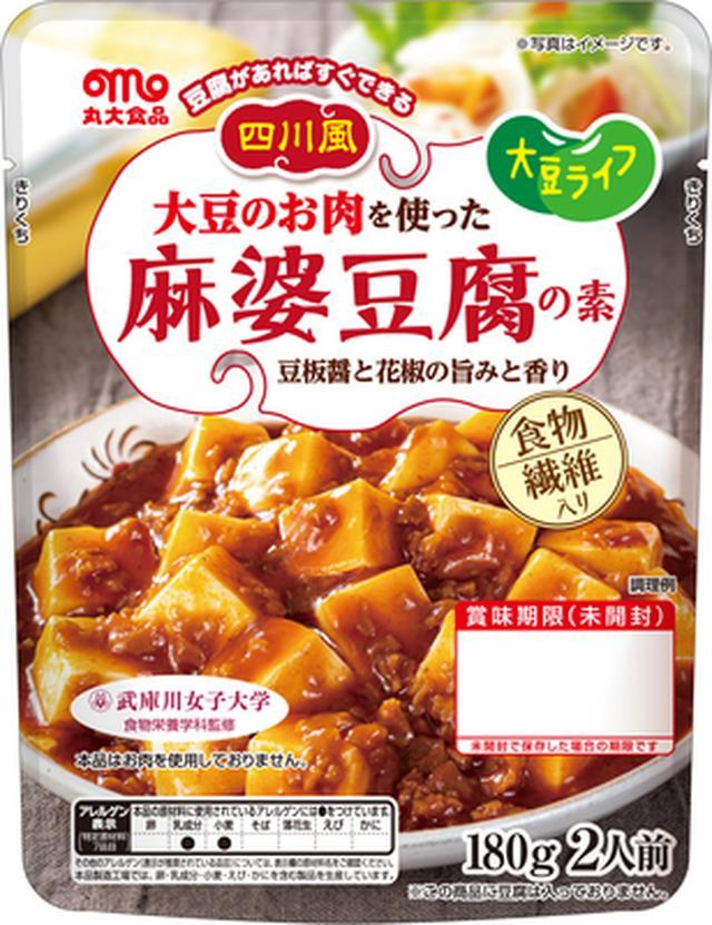 画像: 大豆のお肉を使った麻婆豆腐の素