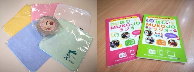 画像: 『武庫川女子大学ラジオ-MUKOJOラジオ-』8月のプレゼントは♪