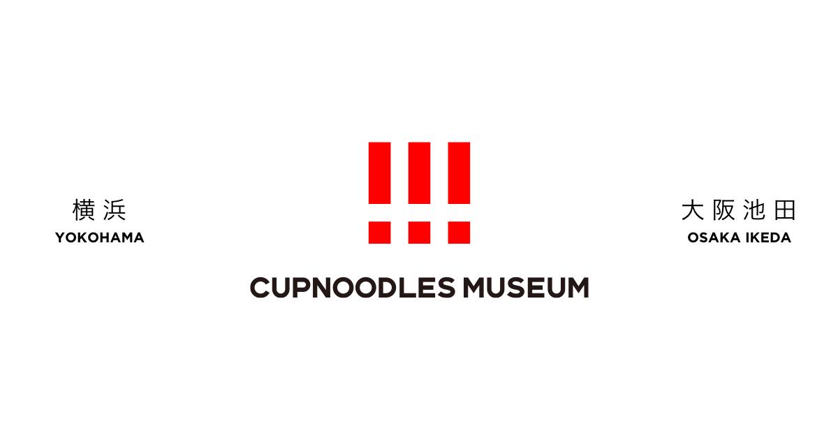 画像: カップヌードルミュージアム