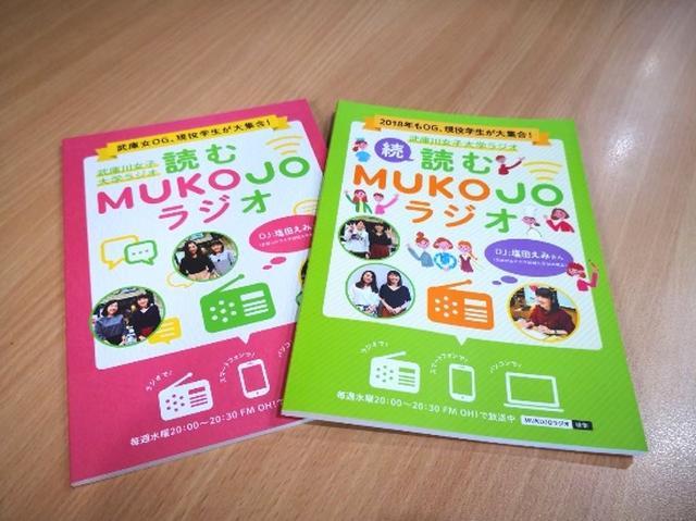 画像2: 『武庫川女子大学ラジオ-MUKOJOラジオ-』9月のプレゼント♪