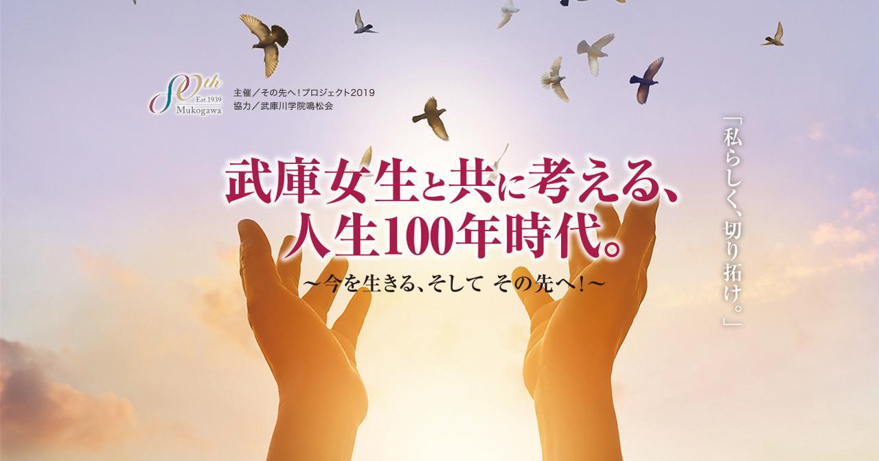 画像: 武庫川女子大学|その先へ!プロジェクト2019
