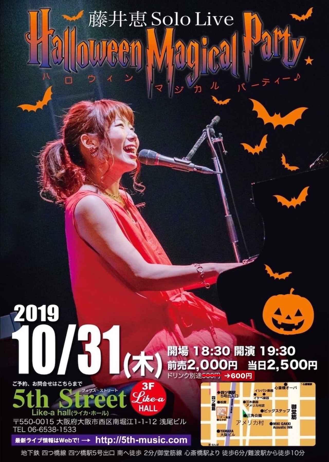 画像: ピアノ弾き語りシンガーソングライター 藤井恵 オフィシャルブログ ♬ Meg Life ♬