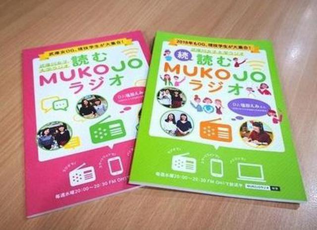 画像2: 『武庫川女子大学ラジオ-MUKOJOラジオ-』12月のプレゼント♪