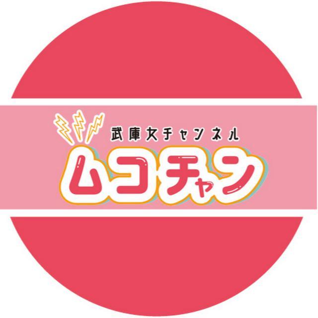 画像: 武庫女チャンネルムコチャン