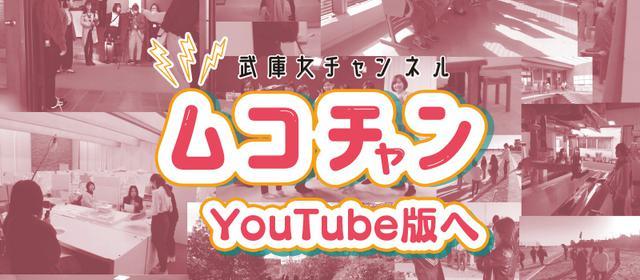 画像: 武庫女チャンネル-ムコチャン- | 記念事業紹介 | 武庫川学院 創立80周年記念特設サイト