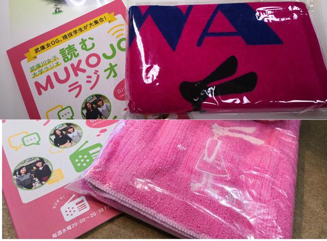 画像: 『武庫川女子大学ラジオ-MUKOJOラジオ-』2月のプレゼント♪