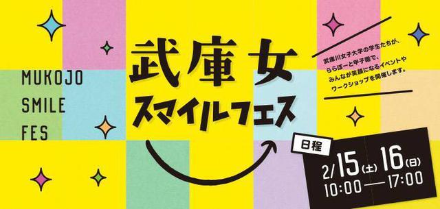画像: アノ日の思い、シェアしませんか?ーー「武庫女スマイルフェス」に参加します! | Rinenna (リネンナ)