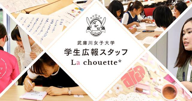 画像: http://www.mukogawa-u.ac.jp/mj-style/
