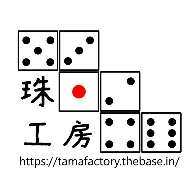 画像: 珠工房~TamaFactory~ powered by BASE