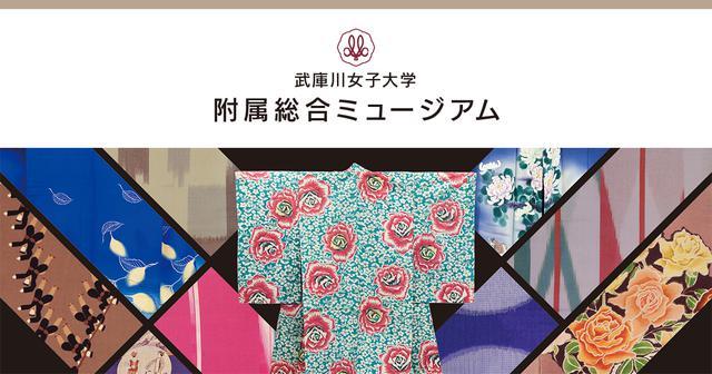 画像: 武庫川女子大学附属総合ミュージアム