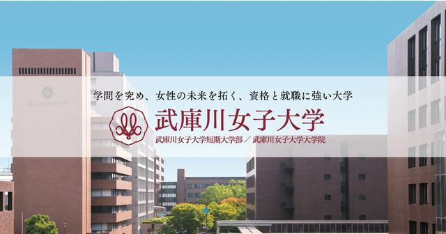 画像: 武庫川女子大学 -Mukogawa Women's University-