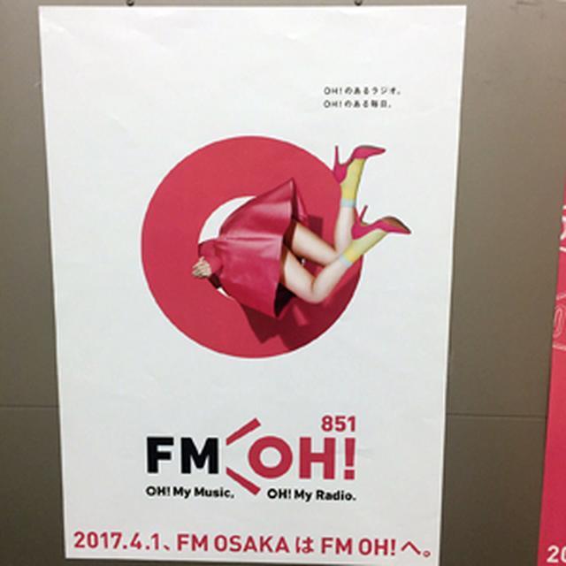 画像2: #fmosaka は、4/1から #FMOH! になりました☆ポスターもめっちゃ可愛いんだよー♡