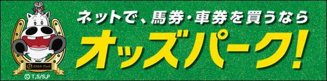 画像: oj.oddspark.com