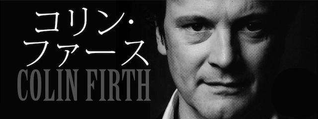 画像1: コリン・ファース 特別ポートレートセット発売終了間近! いよいよ6月4日(日)23時まで!!