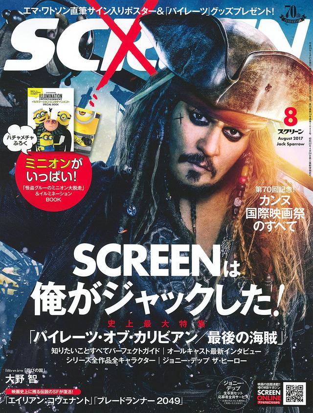 画像: SCREEN 2017年8月号 好評発売中です!