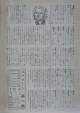 画像4: 1946年の創刊号の表紙は原節子さんでした