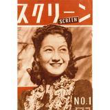画像1: 1946年の創刊号の表紙は原節子さんでした