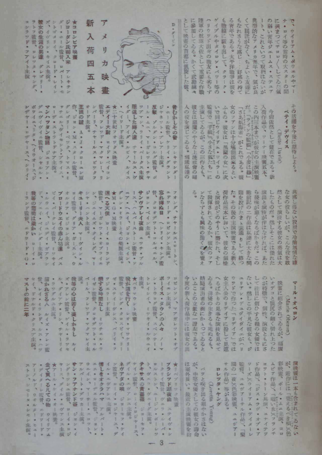 画像3: 1946年の創刊号の表紙は原節子さんでした