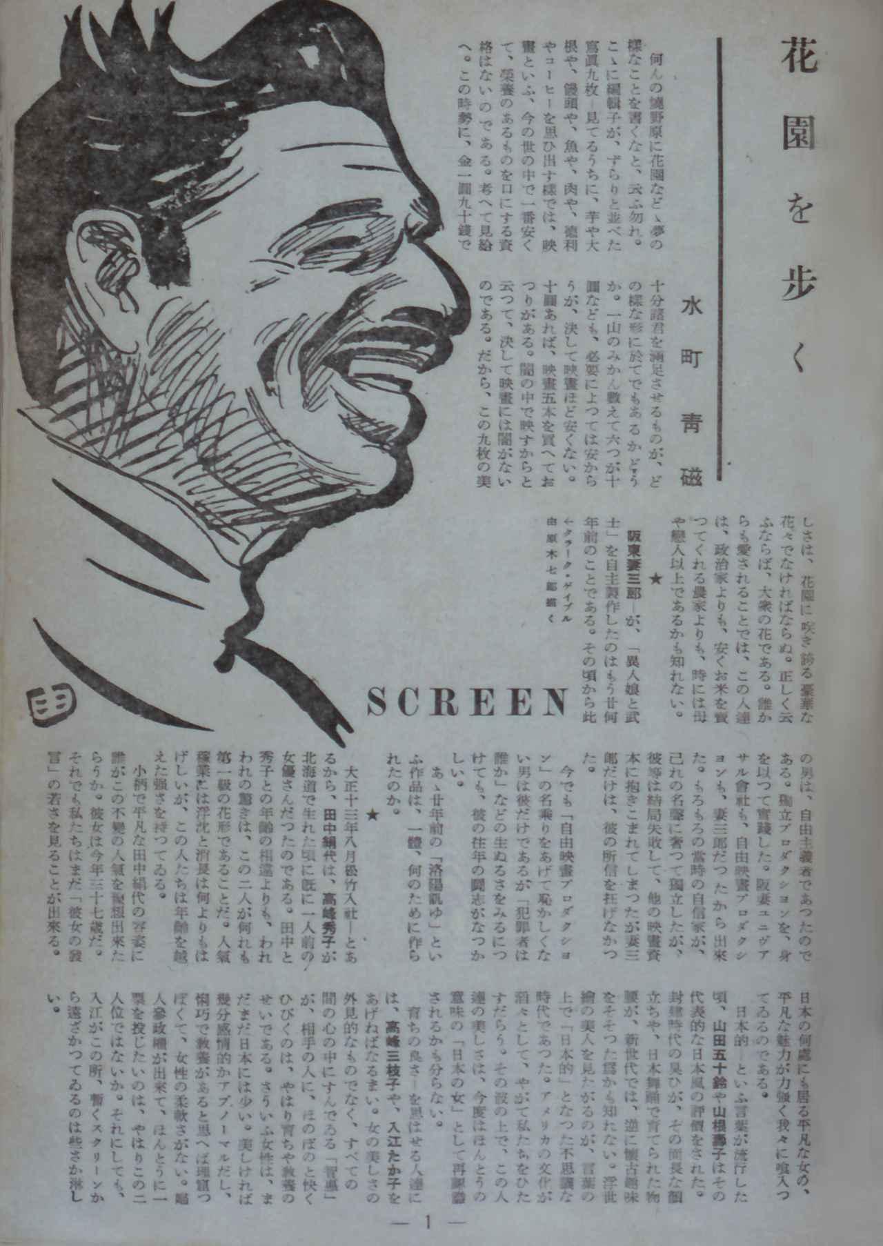画像2: 1946年の創刊号の表紙は原節子さんでした