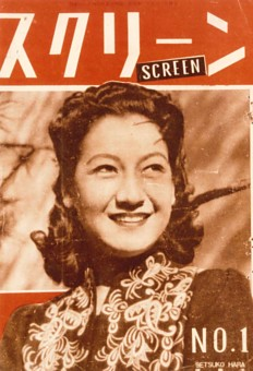 画像: SCREEN_1946年 【創刊号】 | 雑誌紹介 | dマガジン