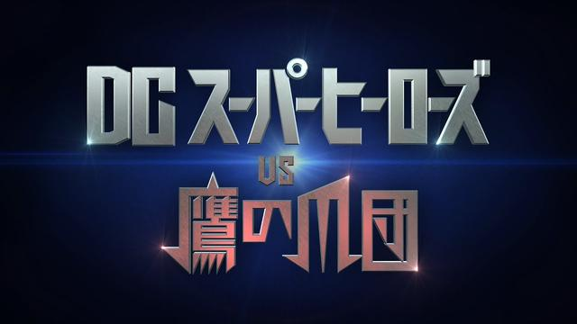 画像: 映画『DCスーパーヒーローズvs鷹の爪団』特報(2017年10月21日公開) youtu.be