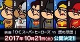 画像: 映画『DCスーパーヒーローズ vs 鷹の爪団』オフィシャルサイト