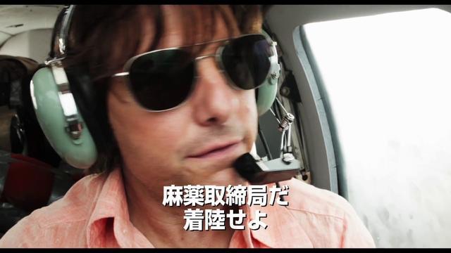 画像: 『バリー・シール/アメリカをはめた男』予告映像 youtu.be