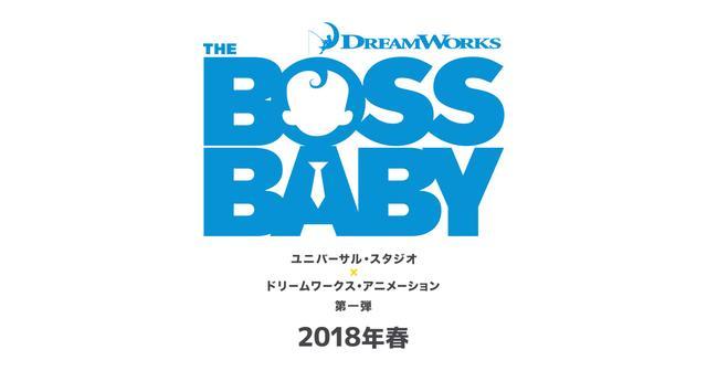 画像: 映画『ボス・ベイビー』2018年春公開