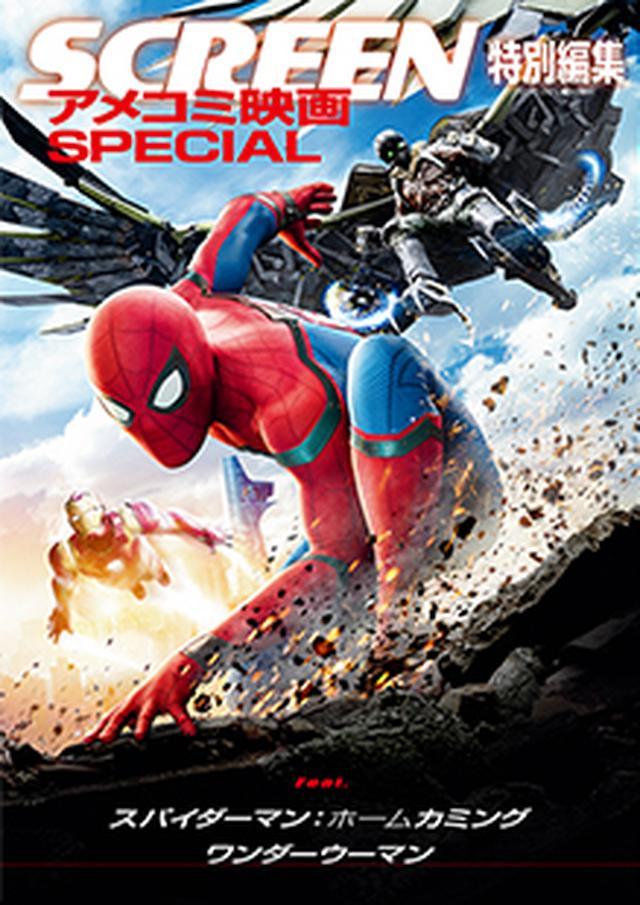 画像: SCREEN特別編集 アメコミ映画SPECIAL | シネマグッズ,スパイダーマン SPIDER MAN | SCREEN STORE