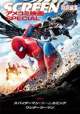 画像: SCREEN特別編集 アメコミ映画SPECIAL   シネマグッズ,スパイダーマン SPIDER MAN   SCREEN STORE
