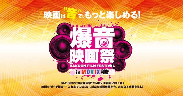 画像: 爆音映画祭 in MOVIX