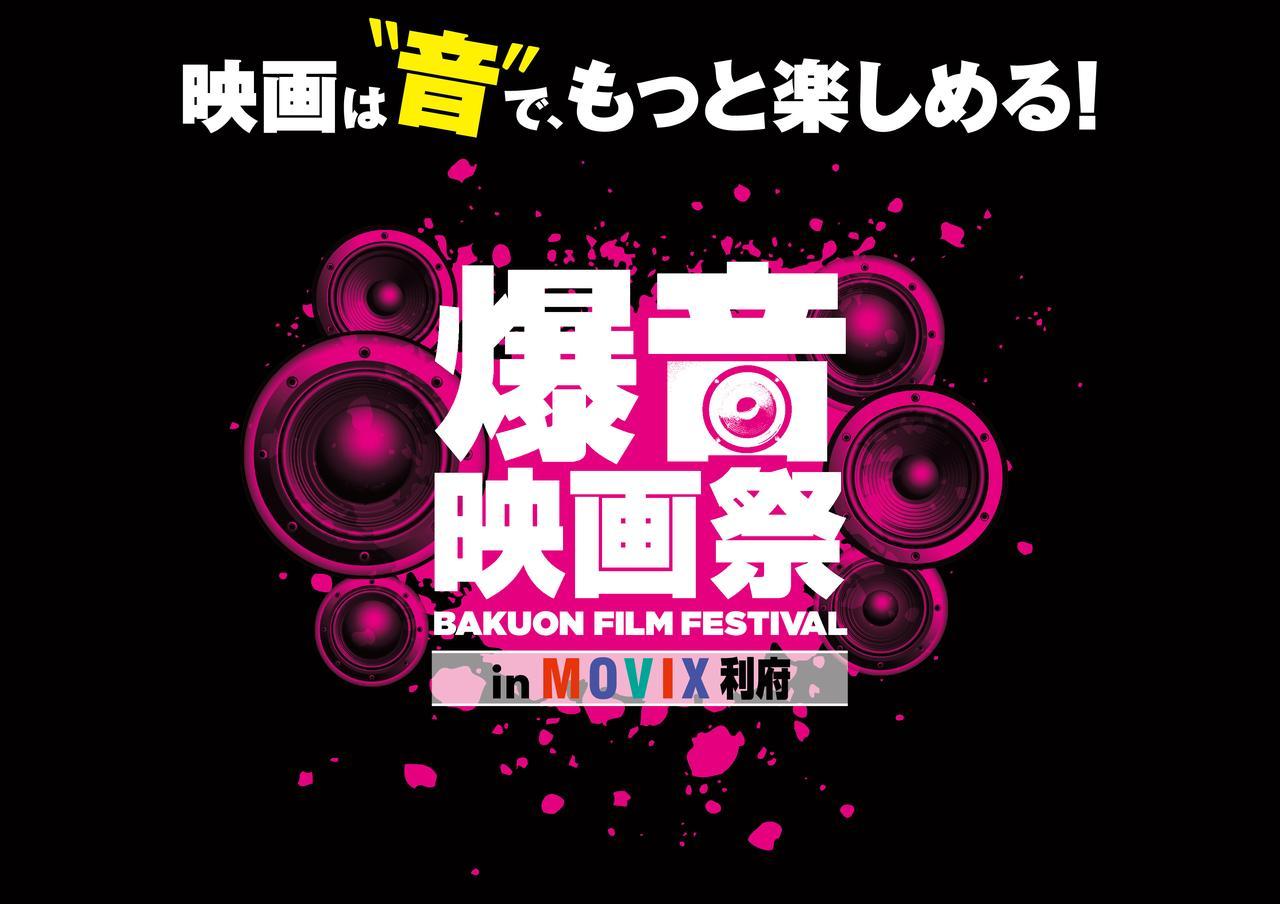 画像: 爆音映画祭が宮城県利府に初上陸!9作品を上映