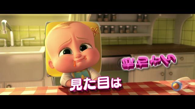 画像: 『ボス・ベイビー』日本版特報映像 youtu.be